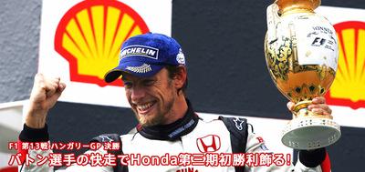 Hondaf1c