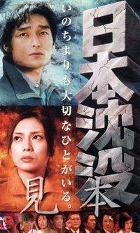 Nihonchinbotu