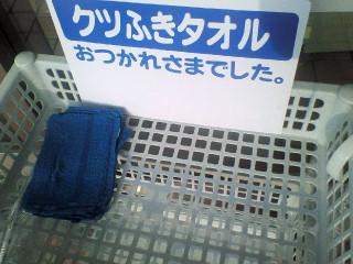 ○ツふきタオル